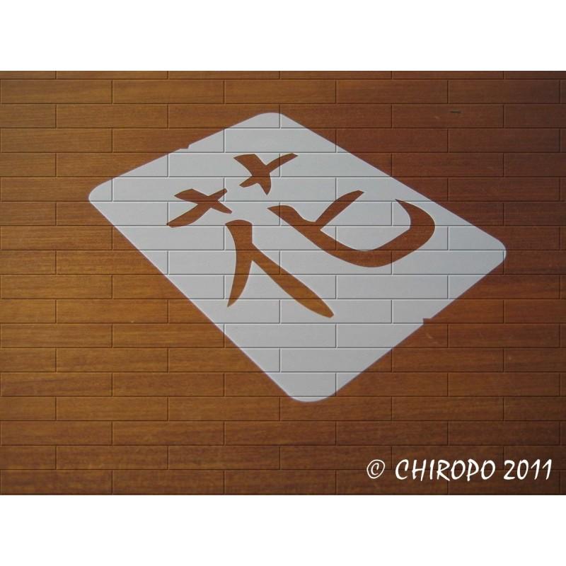 Pochoir Calligraphie chinoise - Fleur (03271)