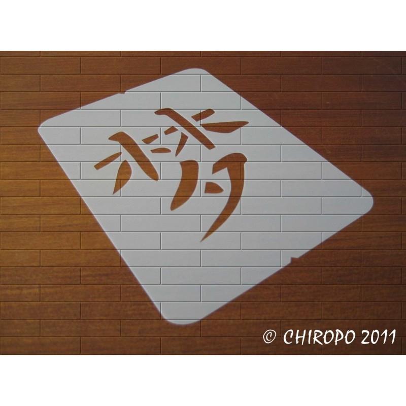 Pochoir Calligraphie chinoise - Rêve (0317-F1)