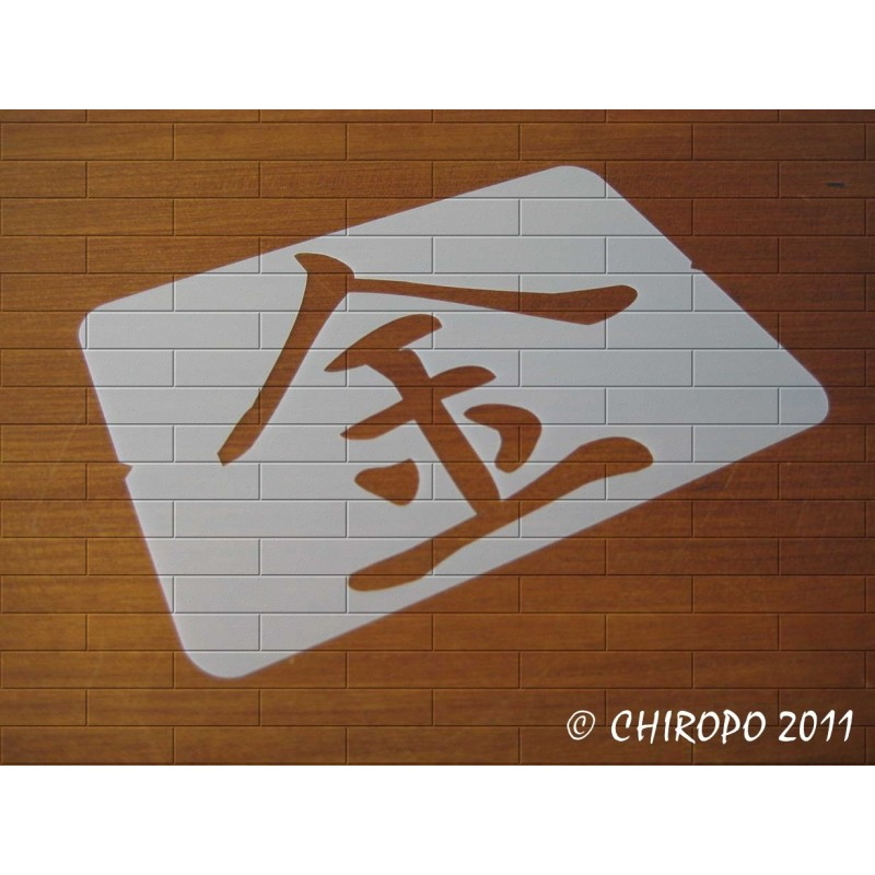 Pochoir Calligraphie chinoise - Or (03561)