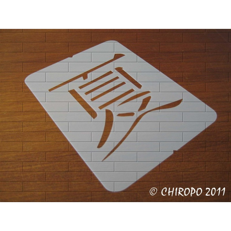 Pochoir Calligraphie chinoise - Eté (03231)