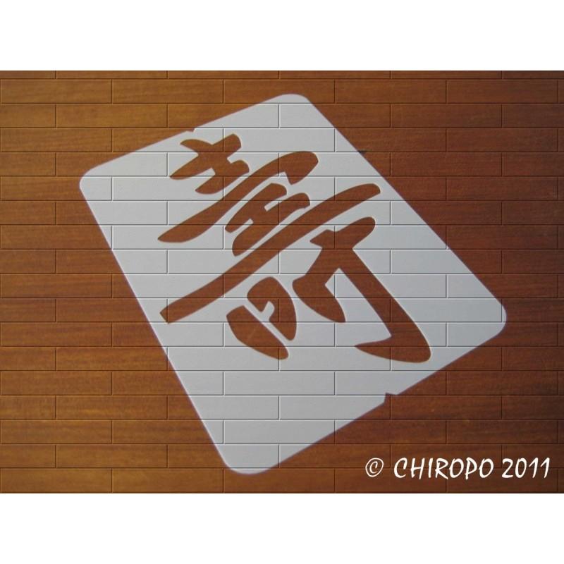 Pochoir Calligraphie chinoise - Longévité (05271)