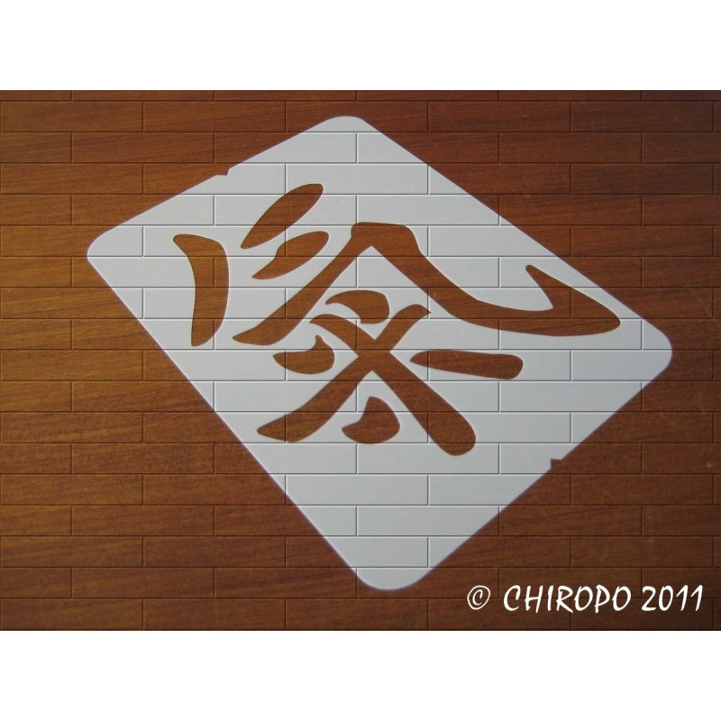 Pochoir Calligraphie chinoise - Energie (03501)