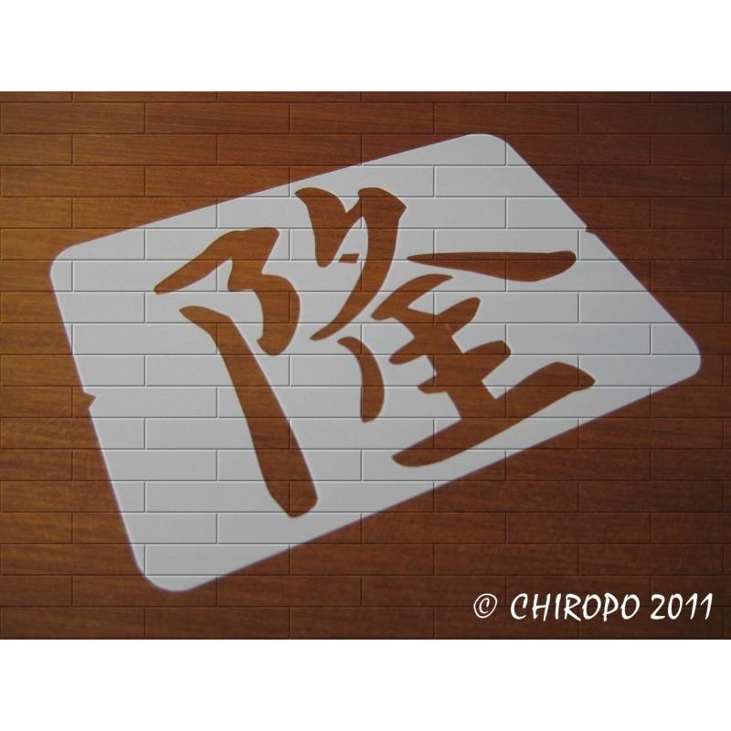 Pochoir Calligraphie chinoise - Prospérité (03541)