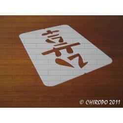 Pochoir Calligraphie chinoise - Chance (03181)