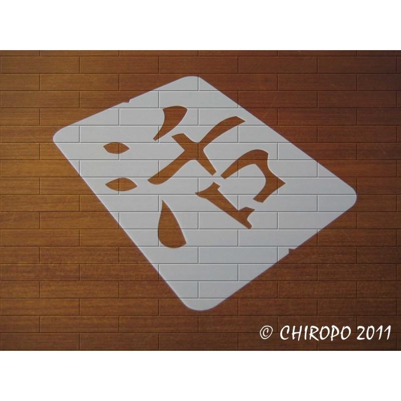 Pochoir Calligraphie chinoise - Vie (03281)