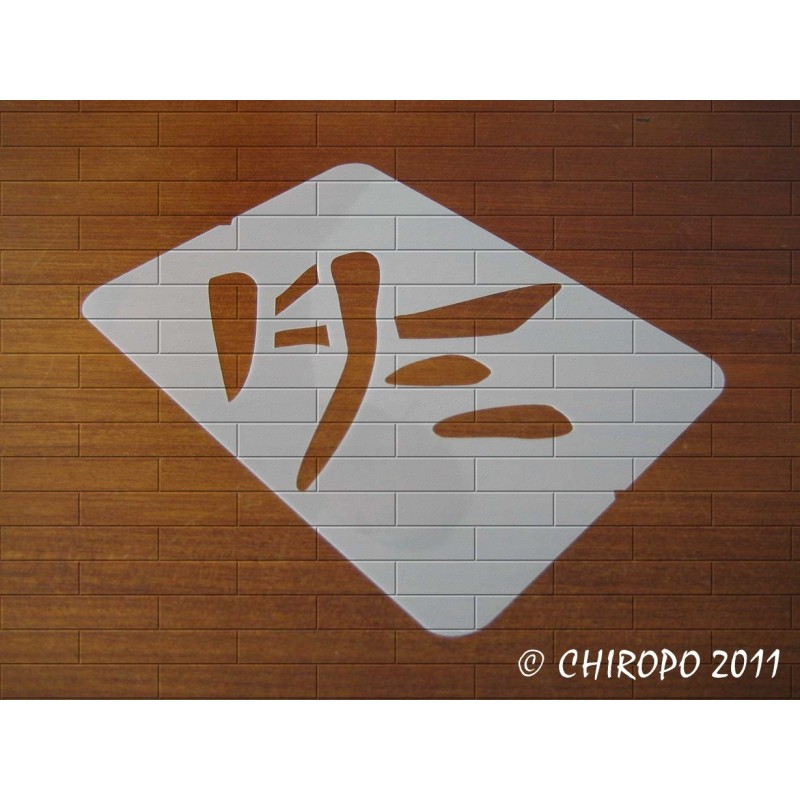Pochoir Calligraphie chinoise - Hiver (03251)