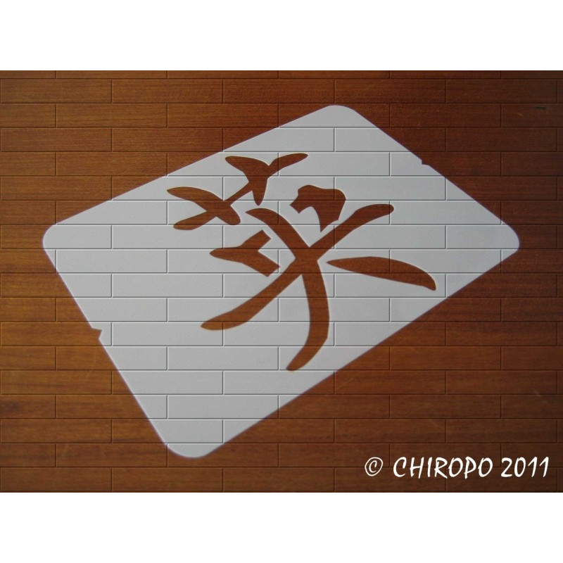 Pochoir Calligraphie chinoise - Courage (03511)