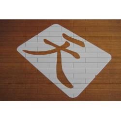Pochoir Calligraphie chinoise - Ciel (03571)