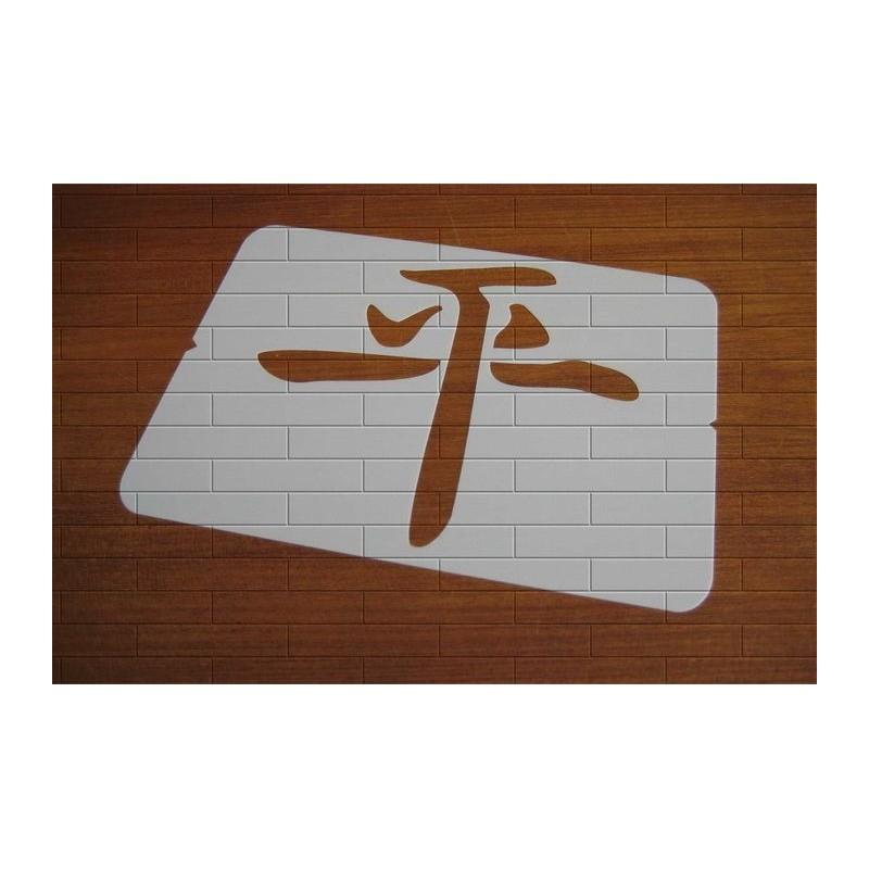 Pochoir Calligraphie chinoise - Paix (03451)